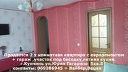 Продается 2 х комнатная квартира с евроремонтом + гараж гКупчинь