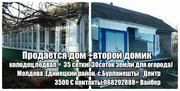 Продается дом+ и второй домик = 35 сотки 3500 € Единец Бурланешты